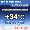 Ну и погода в Уральске - Поминутный прогноз погоды